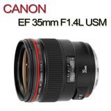 CANON EF 35mm F1.4L USM(公司貨)贈UV鏡+吹球清潔5件組
