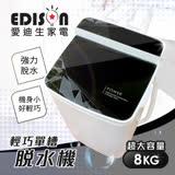 【EDISON愛迪生】8KG大容量強化玻璃上蓋脫水機/幾何黑 (E0728-B)