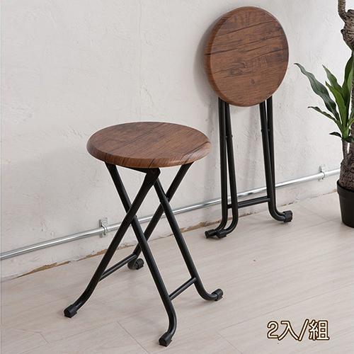 ~C B~古木調復古風格折合椅凳 二入