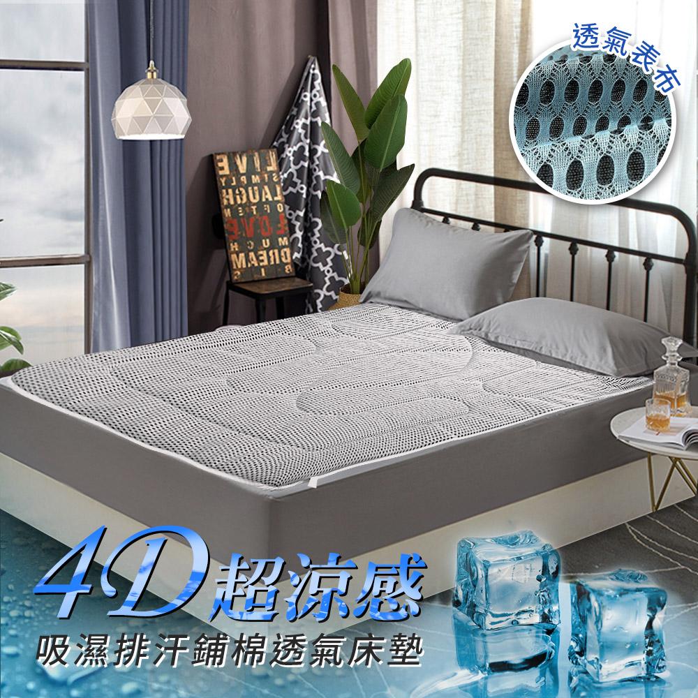 三浦太郎 吸濕排汗4D立體透氣床墊-雙人/2色任選(B0055-M)