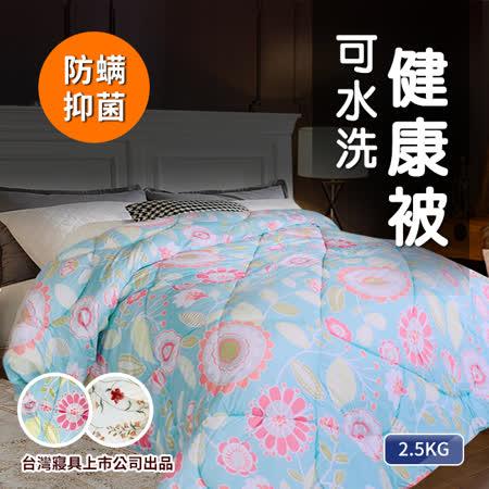 三浦太郎 可水洗健康被羽絲絨被/6*7呎 2.5KG
