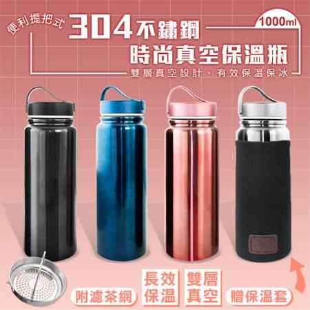 提把式不鏽鋼 時尚真空保溫瓶1000ml