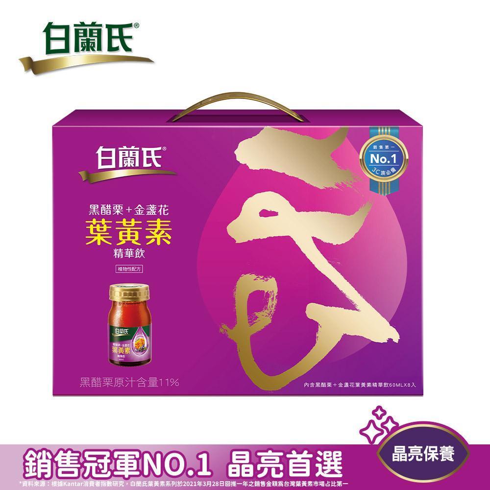 白蘭氏 黑醋栗+金盞花葉黃素精華飲禮盒(60ml×8入/盒)
