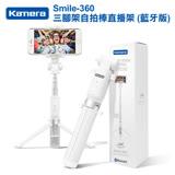 Kamera 佳美能 Smile-360 三腳架自拍棒直播架(藍牙版)-白色