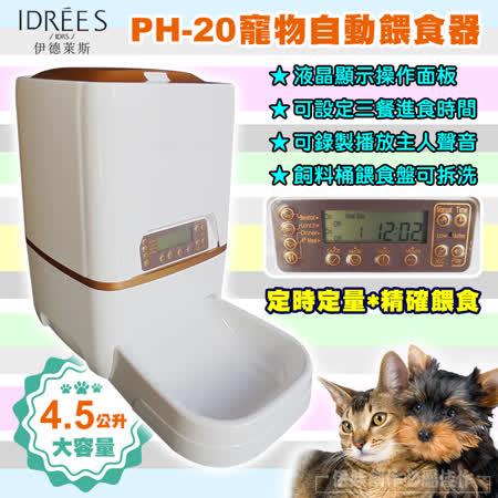 伊德萊斯 寵物自動餵食機