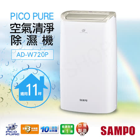 SAMPO聲寶 10.5公升 空氣清淨除濕機