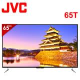 JVC 65吋 4K HDR 聯網顯示器+視訊盒 65T (含基本安裝)