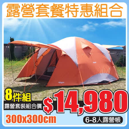 VOSUN 豪華露營8件組