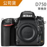 Nikon D750 單機身 全片幅數位單眼相機 (公司貨)-送原廠電池+原廠減壓背帶+吹球清潔組