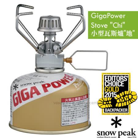 日本 Snow Peak GP不鏽鋼小型瓦斯爐
