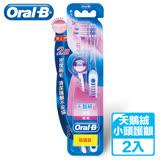 歐樂B-天鵝絨小頭護齦牙刷2入