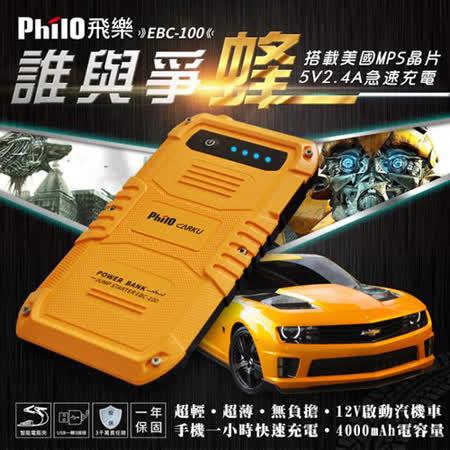 【飛樂】旗艦版 救車行動電源 十大安全保護 防呆裝置(EBC-100 贈收納包+環保袋)