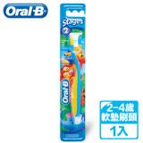 歐樂B-兒童牙刷(2-4歲)