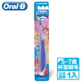歐樂B-兒童牙刷(5-7歲)公主