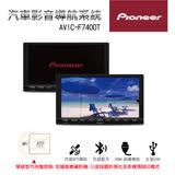 Pioneer AVIC-F7400T 7吋觸控多媒體汽車影音導航主機 多媒體音響 車用音響 支援倒車顯影