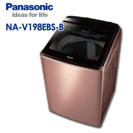 【Panasonic國際牌】19公斤變頻洗衣機 NA-V198EBS-B