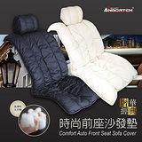 【安伯特】經典奢華系列-時尚前座沙發墊 高科技太空棉 透氣 耐磨