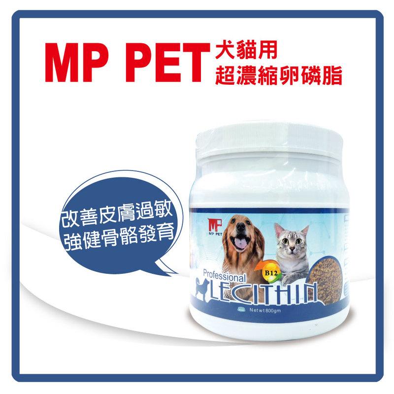 MP PET 犬貓用-卵磷脂800g  (F903B04)