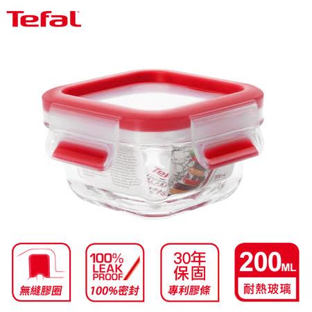 【Tefal 特福】MasterSeal 無縫膠圈3D密封耐熱玻璃保鮮盒200ML方型(微烤兩用)★30年保固★