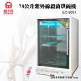 【晶工牌】大三層紫外線殺菌烘碗機(EO-9051)