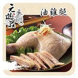 元進莊 油雞腿(無骨) (350g/份,共兩份)