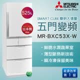 【領券再折$1500】MITSUBISHI 三菱 525公升 日本原裝五門變頻冰箱-絹絲白 MR-BXC53X-W