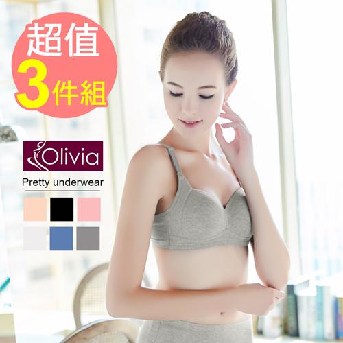 【Olivia】無鋼圈舒棉舒適透氣無痕內衣-三件組