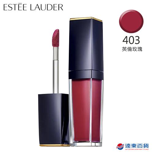 【官方直營】Estee Lauder 雅詩蘭黛 絕對慾望奢華美唇露-絲絨霧感 #403 英倫玫瑰
