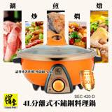 【鍋寶】4L分離式不銹鋼料理鍋(SEC-420-D)