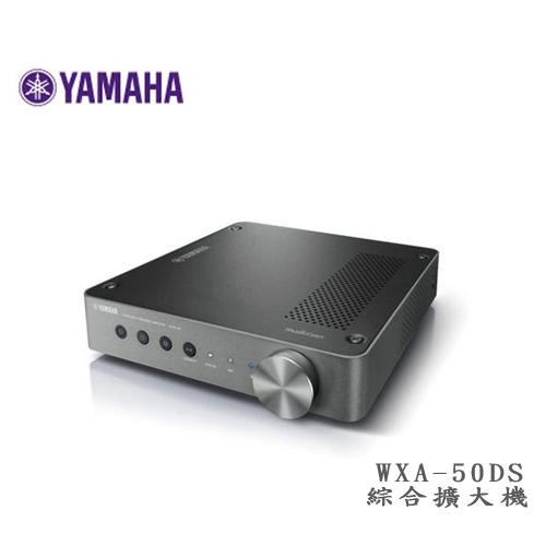 YAMAHA 綜合擴大機 網路/WIFI/藍芽 WXA-50DS