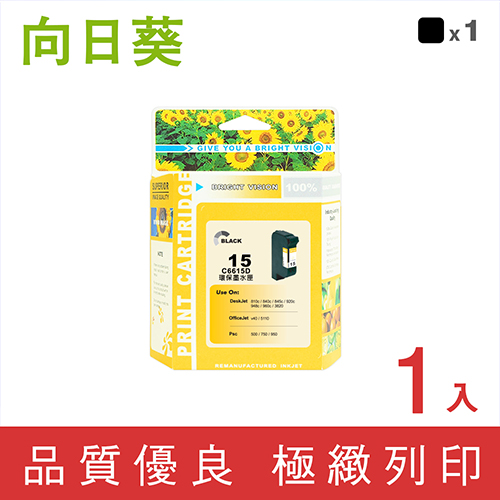 【向日葵】for HP NO.15 (C6615DA) 黑色環保墨水匣