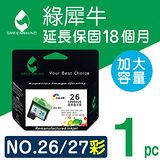 【綠犀牛】for Lexmark NO.26 / NO.27 (10N0026) 彩色高容量環保墨水匣