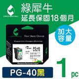 【綠犀牛】for Canon PG-40 黑色高容量環保墨水匣