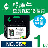 【綠犀牛】for HP NO.56 (C6656A) 黑色環保墨水匣