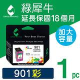 【綠犀牛】for HP NO.901 (CC656AA) 彩色環保墨水匣