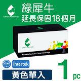 【綠犀牛】HP Q6002A 黃色環保碳粉匣★適用CLJ-1015/1600/2600/2605★