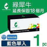 【綠犀牛】HP Q6001A 藍色環保碳粉匣★適用CLJ-1015/1600/2600/2605★