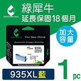 【綠犀牛】for HP NO.935XL (C2P24AA) 藍色環保墨水匣