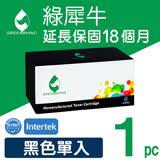 [Greenrhino 綠犀牛]for HP C7115X (15X) 黑色高容量環保碳粉匣