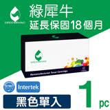 [Greenrhino 綠犀牛]for HP CE505A (505A) 黑色環保碳粉匣