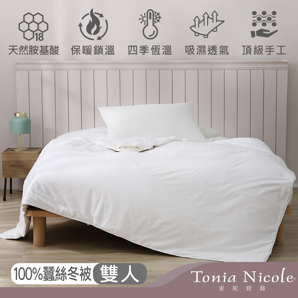 Tonia Nicole東妮寢飾 雋永蠶絲冬被(雙人)