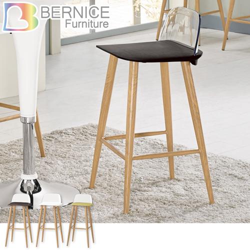 Bernice-維琪簡約休閒吧台椅/高腳椅/單椅(三色可選)