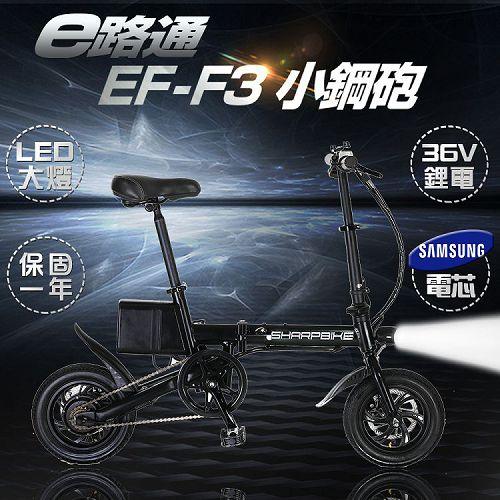 (客約)【e路通】EF-3 小鋼砲 鋁合金 36V鋰電 三星電芯 LED燈 快速折疊 搭配 APP功能 電動車