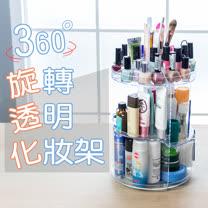 360度旋轉化妝品小物收納架化妝櫃大容量收納架 透明