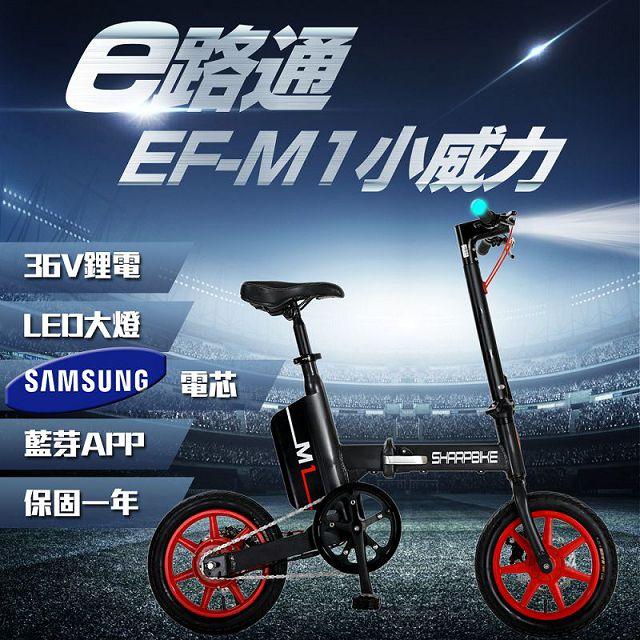 (客約)【e路通】EF-M1 小威力 鋁合金 36V鋰電 三星電芯 LED燈 快速折疊 搭配 APP功能 電動車