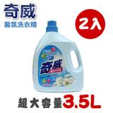 【奇威】馨氛洗衣精3500ml(2入/組)
