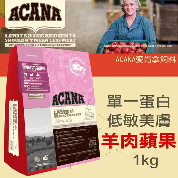 【ACANA愛肯拿】無榖 單一蛋白 低敏美膚 羊肉蘋果(1kg)