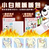 韓國KC認證 小白熊大包裝暖暖包 10包入