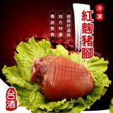 【台灣菸酒TTL】年節紅麴豬腳禮盒