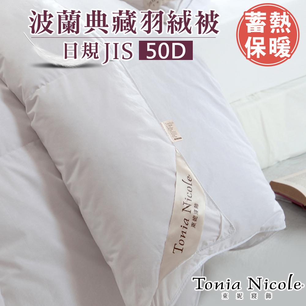 Tonia Nicole東妮寢飾 日規JIS波蘭典藏50D立體羽絨被(雙人)